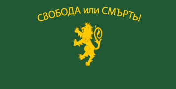 [Bulgaria 19th